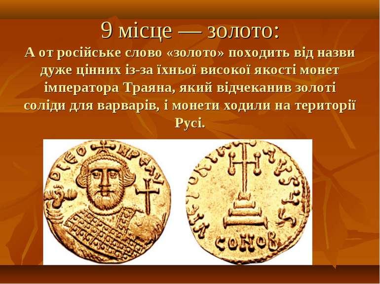 9 місце — золото: А от російське слово «золото» походить від назви дуже цінни...