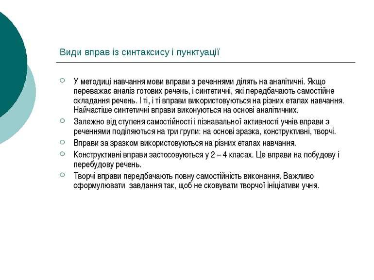 Види вправ із синтаксису і пунктуації У методиці навчання мови вправи з речен...