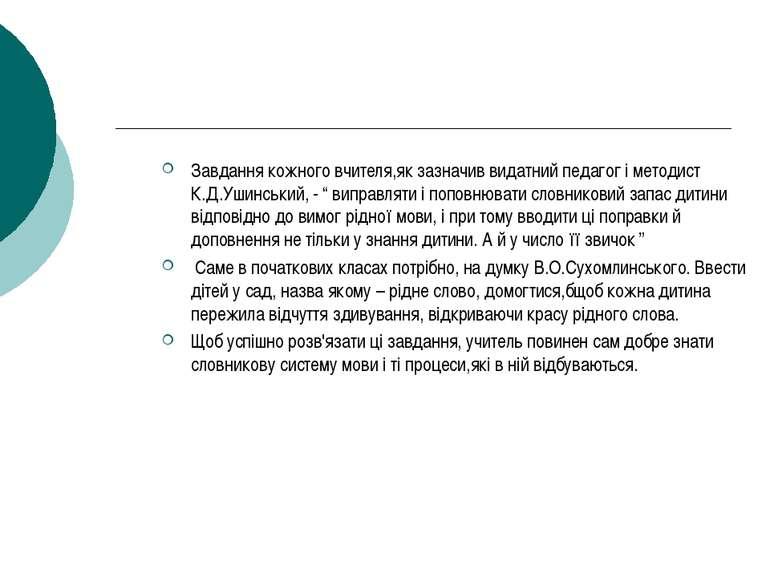 Завдання кожного вчителя,як зазначив видатний педагог і методист К.Д.Ушинськи...