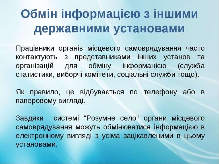 Обмін інформацією з іншими державними установами Працівники органів місцевого...