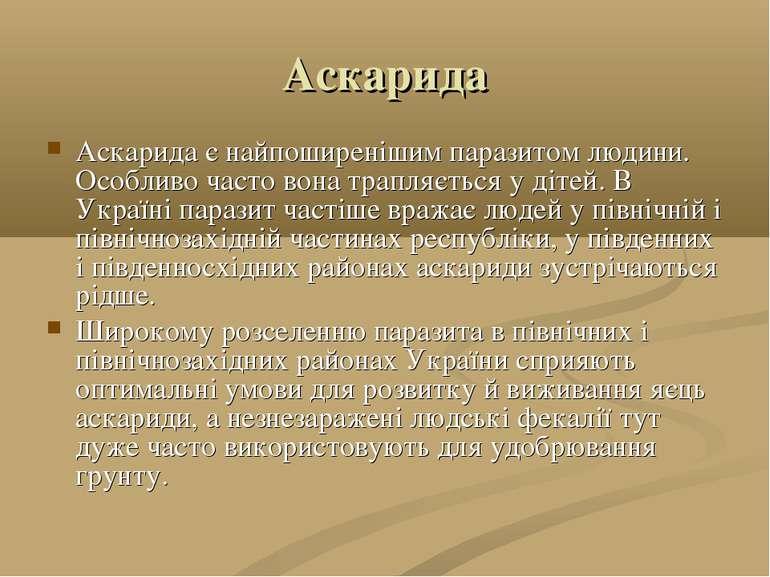 Аскарида Аскарида є найпоширенішим паразитом людини. Особливо часто вона трап...