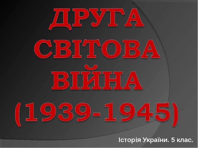 Історія України. 5 клас.