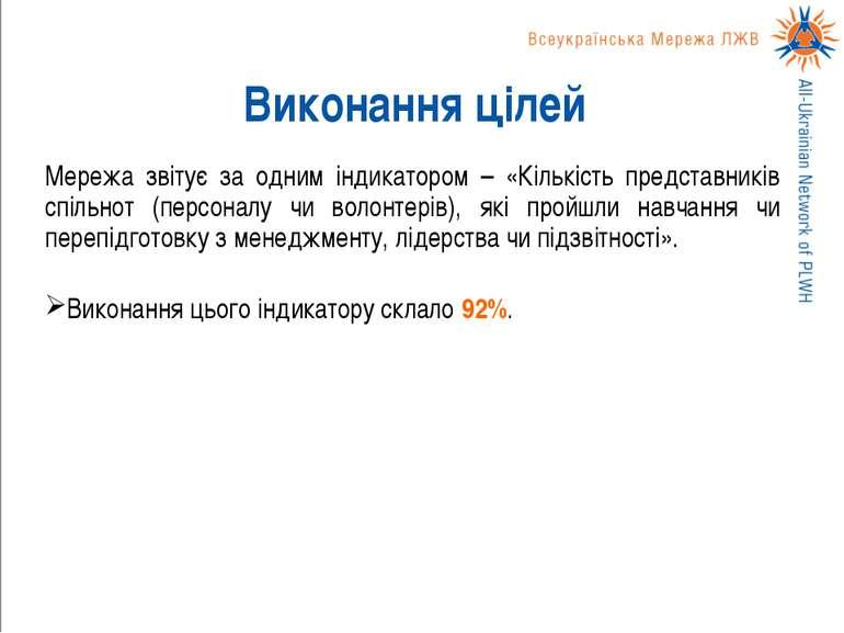 Виконання цілей Мережа звітує за одним індикатором – «Кількість представників...