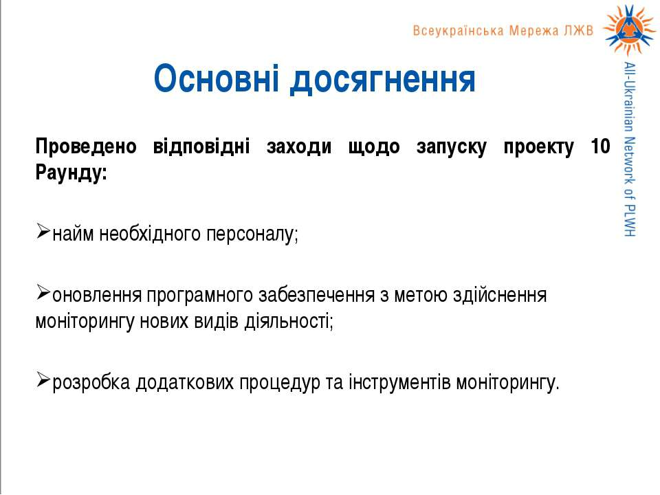 Основні досягнення Проведено відповідні заходи щодо запуску проекту 10 Раунду...