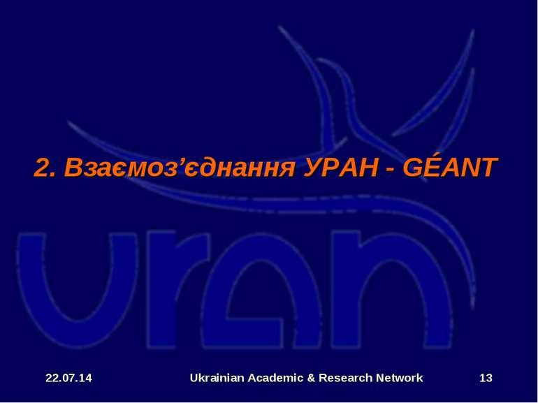 * Ukrainian Academic & Research Network * 2. Взаємоз'єднання УРАН - GÉANT Uk...