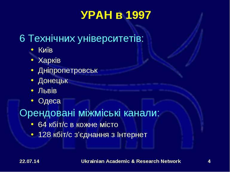 * Ukrainian Academic & Research Network * УРАН в 1997 6 Технічних університет...