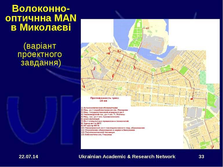 * Ukrainian Academic & Research Network * Волоконно-оптичнна MAN в Миколаєві ...