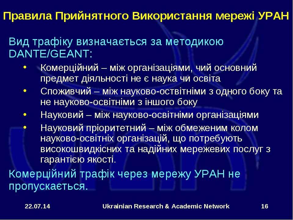 * Ukrainian Research & Academic Network * Вид трафіку визначається за методик...