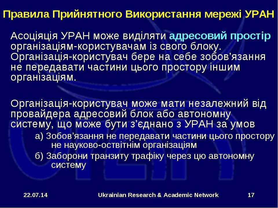 * Ukrainian Research & Academic Network * Асоціяція УРАН може виділяти адресо...