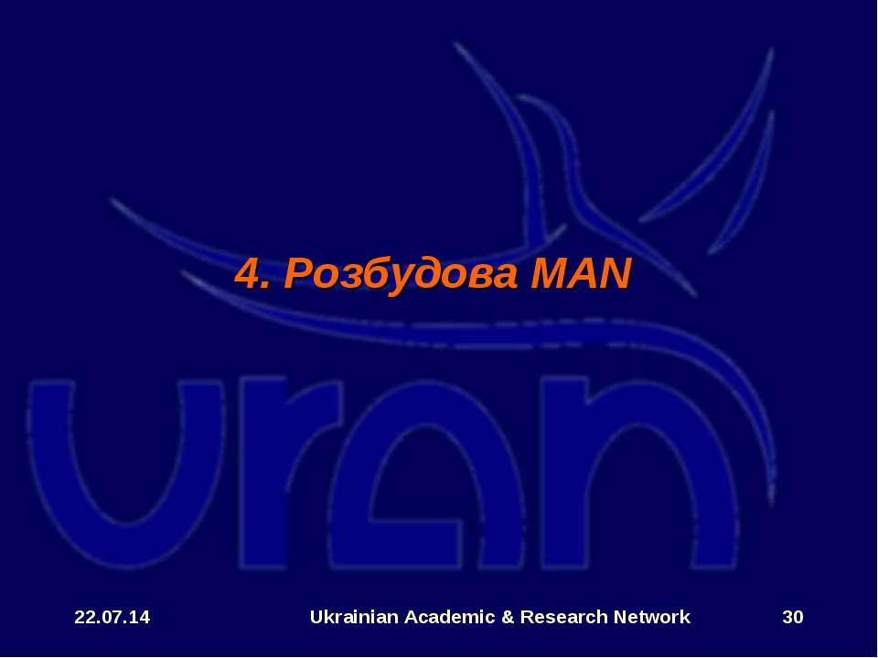 * Ukrainian Academic & Research Network * 4. Розбудова MAN Ukrainian Academic...