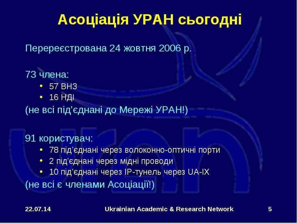 * Ukrainian Academic & Research Network * Асоціація УРАН сьогодні Перереєстро...