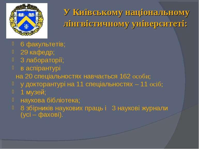 У Київському національному лінгвістичному університеті: 6 факультетів; 29 каф...