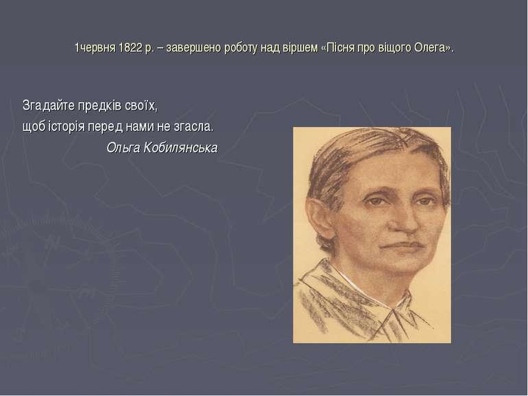 1червня 1822 р. – завершено роботу над віршем «Пісня про віщого Олега». Згада...