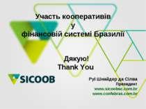 Участь кооперативів у фінансовій системі Бразилії Дякую! Thank You Руі Шнайде...