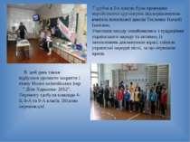 7 грудня в 2-х класах була проведена народознавча круговерть під керівництвом...