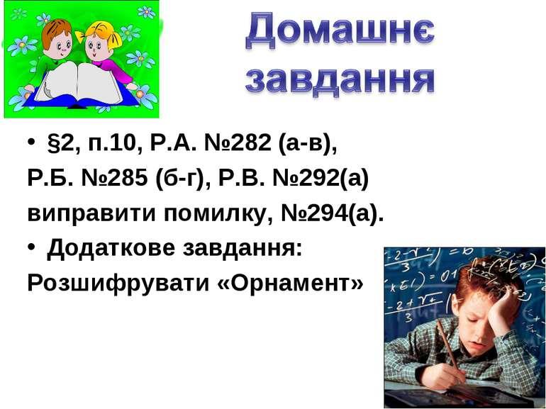§2, п.10, Р.А. №282 (а-в), Р.Б. №285 (б-г), Р.В. №292(а) виправити помилку, №...