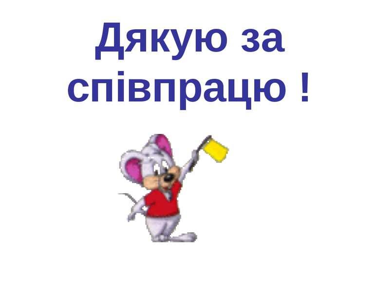 Дякую за співпрацю !