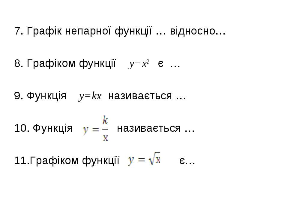 7. Графік непарної функції … відносно… 8. Графіком функції у=х2 є … 9. Функці...