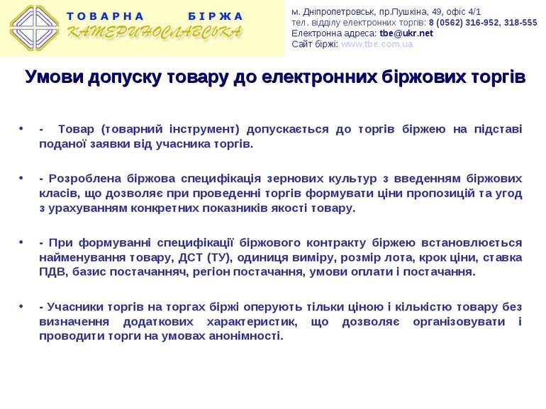 м. Дніпропетровськ, пр.Пушкіна, 49, офіс 4/1 тел. відділу електронних торгів:...