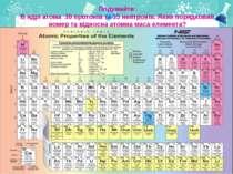 Подумайте: В ядрі атома 30 протонів та 35 нейтронів. Який порядковий номер та...