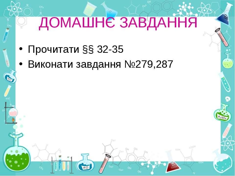 ДОМАШНЄ ЗАВДАННЯ Прочитати §§ 32-35 Виконати завдання №279,287