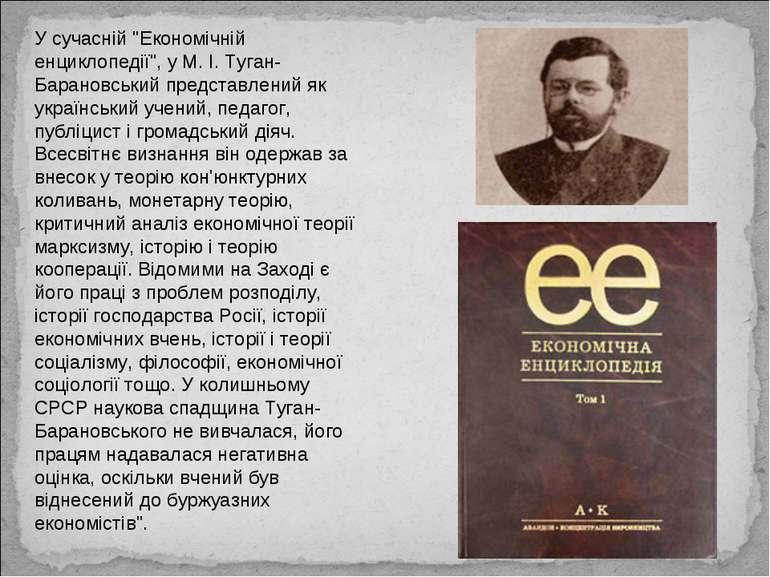 """У сучасній """"Економічній енциклопедії"""", у М. І. Туган-Барановський представлен..."""