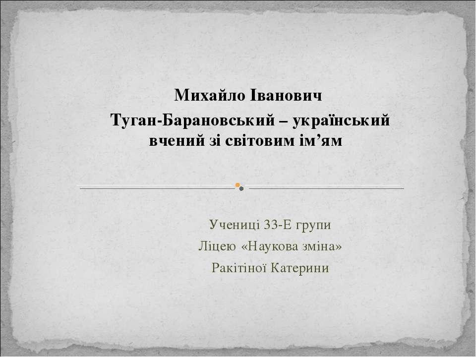 Учениці 33-Е групи Ліцею «Наукова зміна» Ракітіної Катерини Михайло Іванович ...