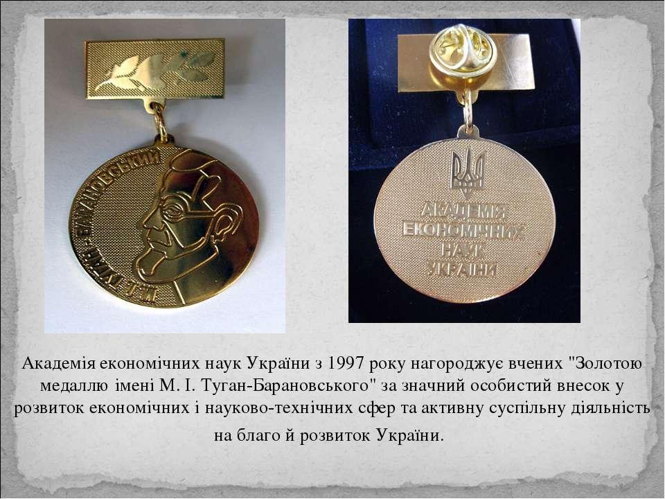 """Академія економічних наук України з 1997 року нагороджує вчених """"Золотою меда..."""