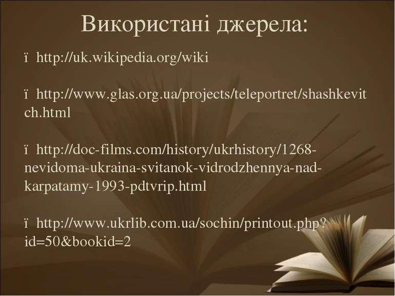 Використані джерела: ●http://uk.wikipedia.org/wiki ●http://www.glas.org.ua/pr...
