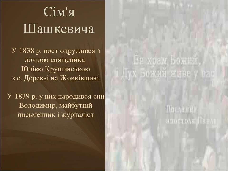 Сім'я Шашкевича У 1838 р. поет одружився з дочкою священика Юлією Крушинською...
