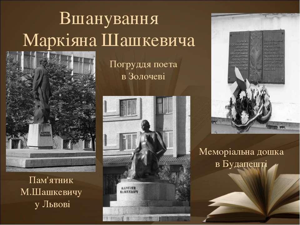 Вшанування Маркіяна Шашкевича Погруддя поета в Золочеві Пам'ятник М.Шашкевичу...
