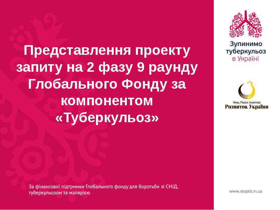 Представлення проекту запиту на 2 фазу 9 раунду Глобального Фонду за компонен...