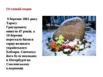 Останній подих 9 березня 1861 року Тарасу Григоровичу минуло 47 років, а 10 б...
