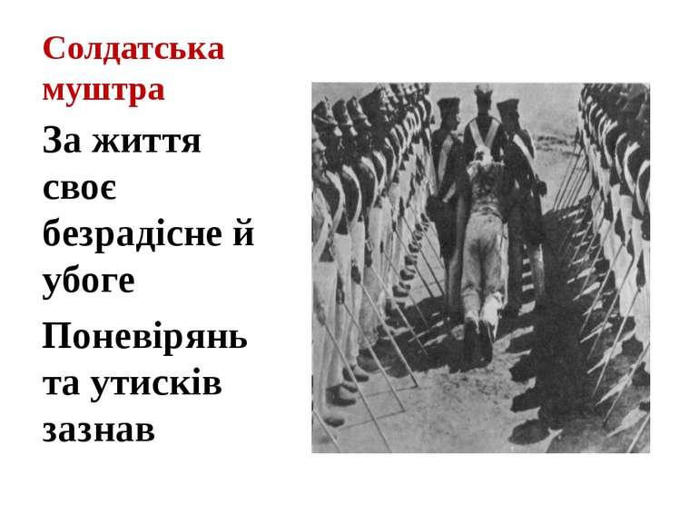 Солдатська муштра За життя своє безрадісне й убоге Поневірянь та утисків зазнав