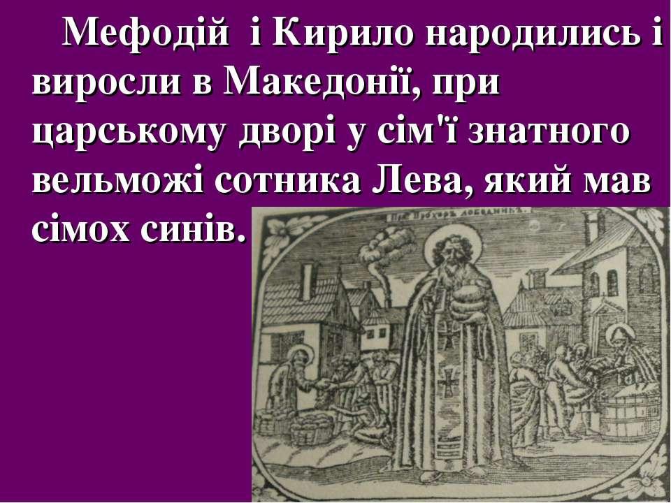 Мефодій і Кирило народились і виросли в Македонії, при царському дворі у сім'...