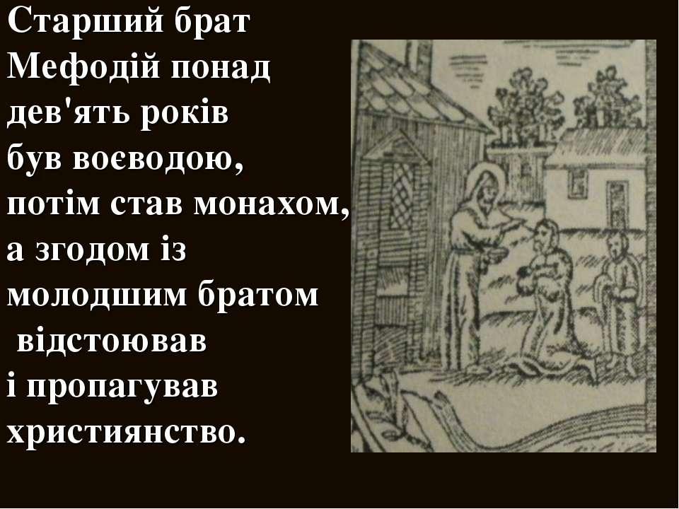 Старший брат Мефодій понад дев'ять років був воєводою, потім став монахом, а ...