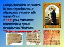 Старі літописи не дійшли до нас в оригіналах, а збереглися в копіях або перер...