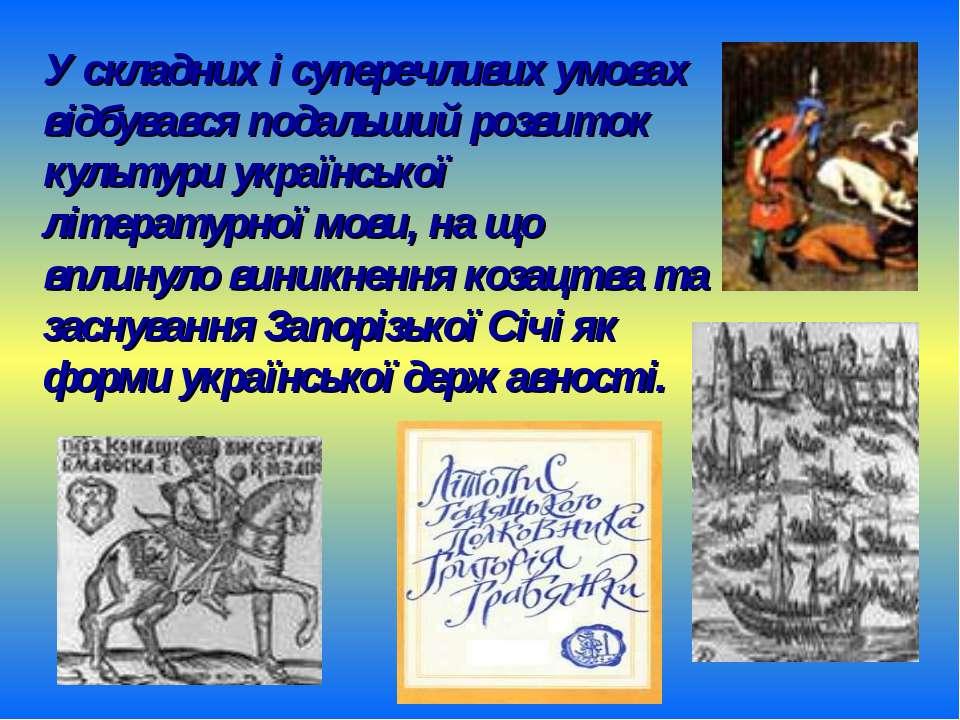 У складних і суперечливих умовах відбувався подальший розвиток культури украї...