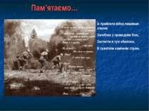 Пам'ятаємо… Їх прийняла війна,лишивши списки Загиблих у праведнім бою, Застиг...