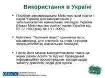 Використання в Україні Посібник рекомендовано Міністерством освіти і науки Ук...