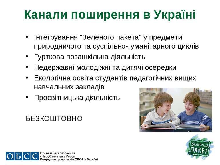 """Канали поширення в Україні Інтегрування """"Зеленого пакета"""" у предмети природни..."""