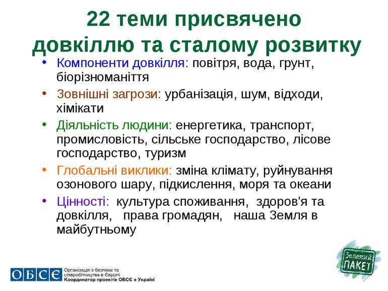 22 теми присвячено довкіллю та сталому розвитку Компоненти довкілля: повітря,...