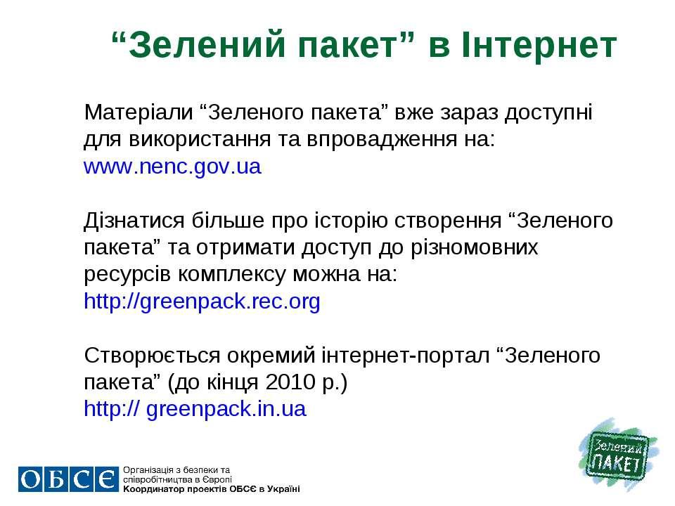 """""""Зелений пакет"""" в Інтернет Матеріали """"Зеленого пакета"""" вже зараз доступні для..."""