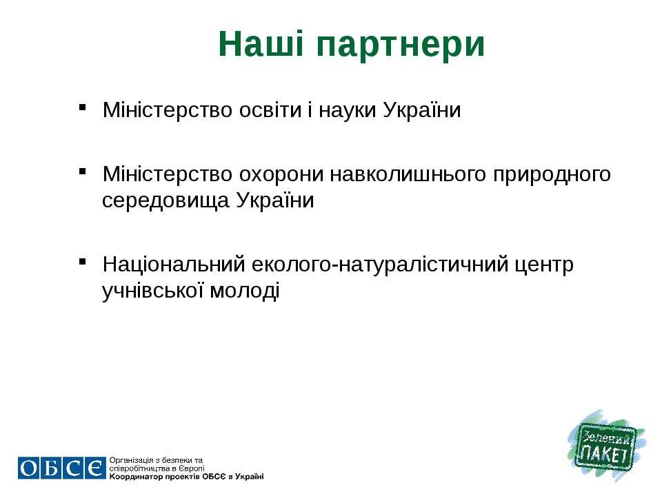 Наші партнери Міністерство освіти і науки України Міністерство охорони навкол...