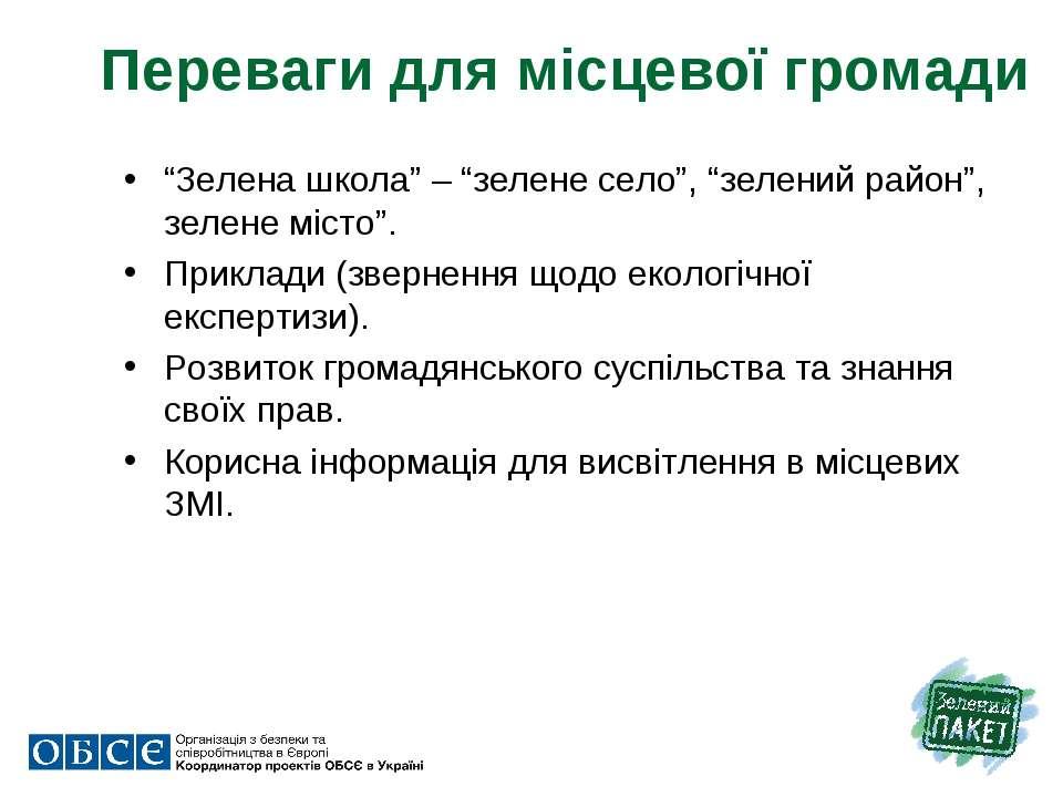 """Переваги для місцевої громади """"Зелена школа"""" – """"зелене село"""", """"зелений район""""..."""
