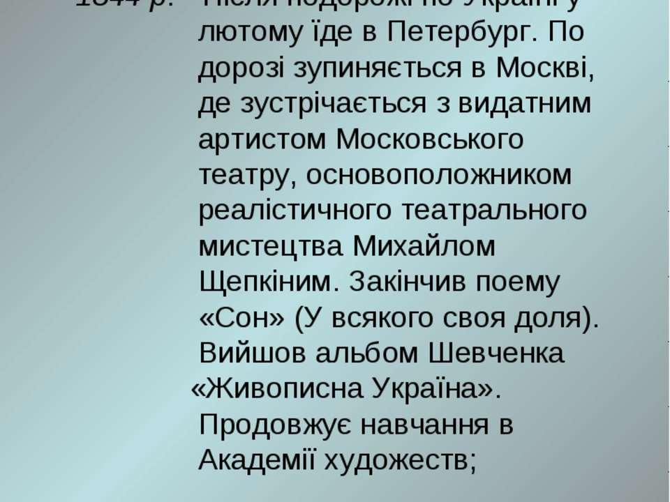 1844 р. - Після подорожі по Україні у лютому їде в Петербург. По дорозі зупин...