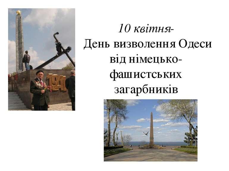 10 квітня- День визволення Одеси від німецько-фашистських загарбників