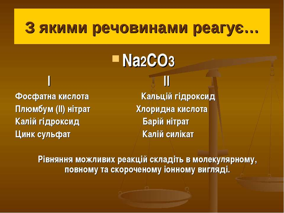 З якими речовинами реагує… Na2CO3 І ІІ Фосфатна кислота Кальцій гідроксид Плю...