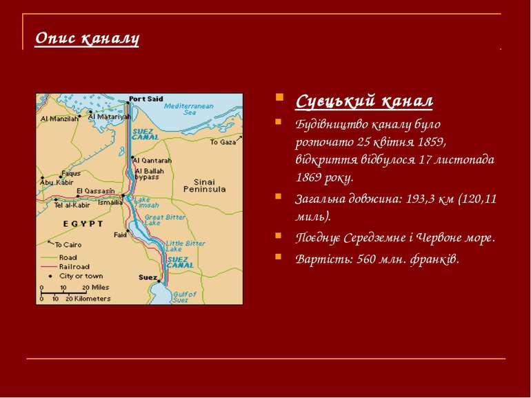 Опис каналу Суєцький канал Будівництво каналу було розпочато 25 квітня 1859, ...