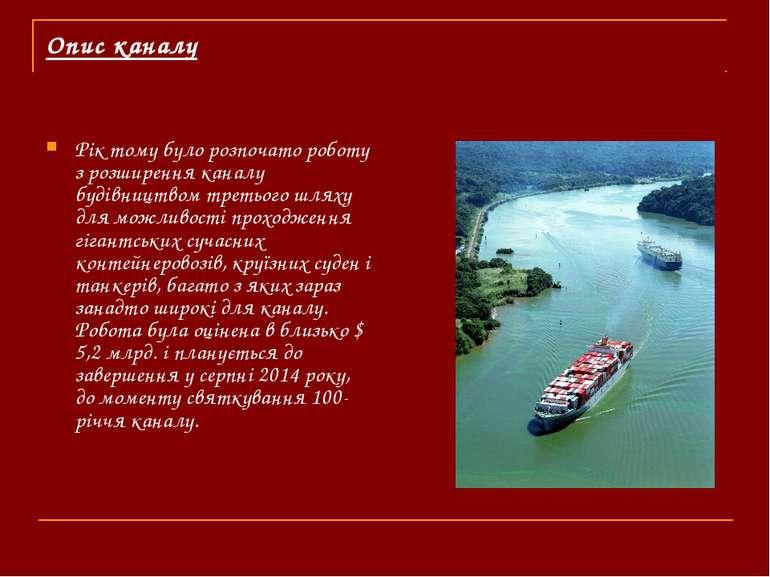 Опис каналу Рік тому було розпочато роботу з розширення каналу будівництвом т...